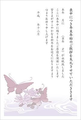 喪中テンプレートサンプル画像(全国優良仏壇専門店会)