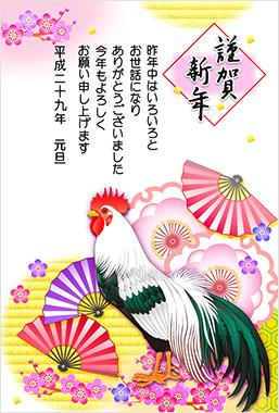 おしゃれ干支イラスト・テンプレート3