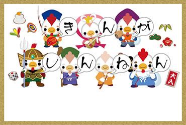 和風イラストにかわいい賀詞参照画像4