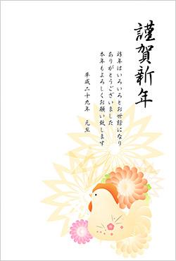 和風で可愛い年賀状デザイン1