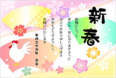 和風で可愛い年賀状デザイン2
