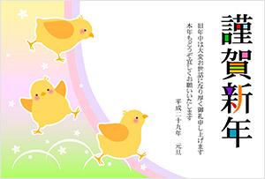 年賀状桜屋 フリーテンプレート3