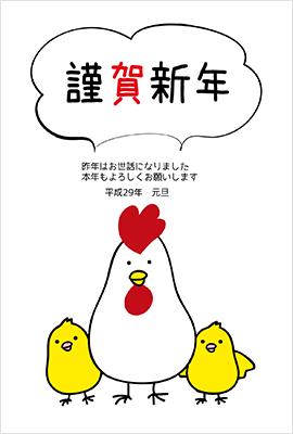 年賀素材館 とりの無料イラスト1