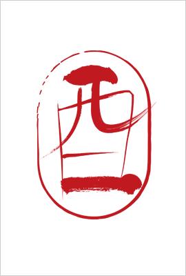 デザイン性の高い酉文字