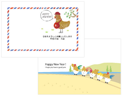 年賀状特集2017