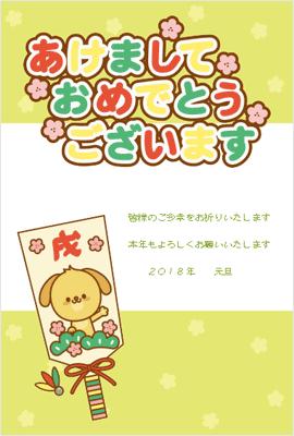 カジュアル干支イラスト・テンプレート3