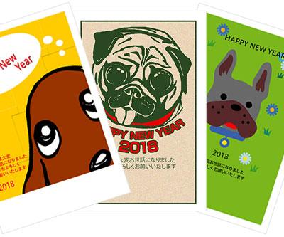 リアルな犬の無料イラスト!フォーマルな年賀状に?