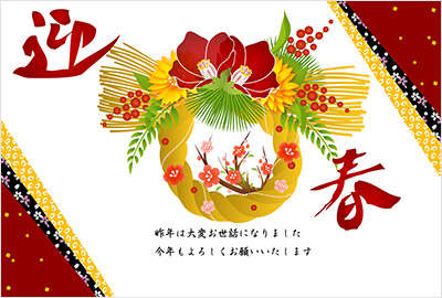年賀状桜屋 縁起物デザイン
