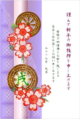 渋系年賀状 テンプレート画像2