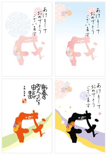 無料年賀状わんパグ無料デザイン3