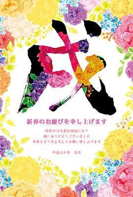 日本郵便が提供する無料の年賀状テンプレート