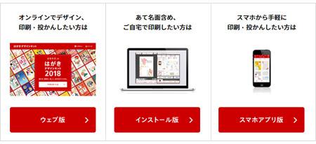 新しく追加された、ウェブ版のはがきデザインキットです。
