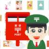 郵便局イラストの使い方