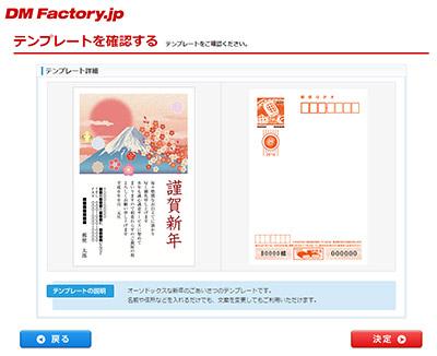 DMファクトリー作成画面