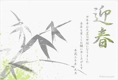 2018年賀状イラスト愛 竹の水墨画風デザイン
