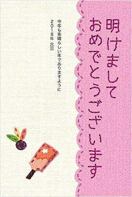 和風イラストにかわいい賀詞参照画像3