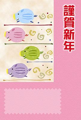 和風で可愛い年賀状デザイン3