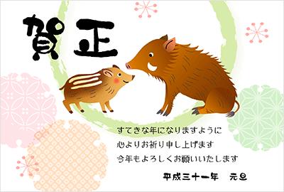 赤ずきんちゃんと猪