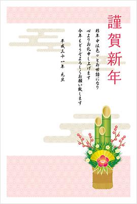 mihoの年賀状 ビジネステンプレート素材1