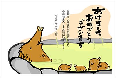 カジュアル干支イラスト・テンプレート1