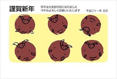 カジュアル干支イラスト・テンプレート2