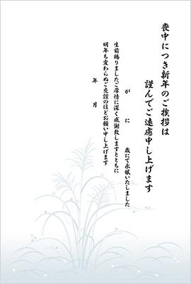 喪中テンプレートサンプル画像(年賀状プリント2020)