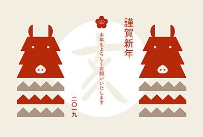 カジュアル・デザイン年賀状