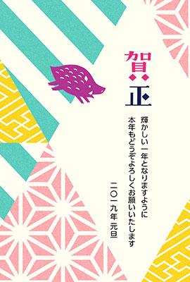 カジュアル・和柄年賀状