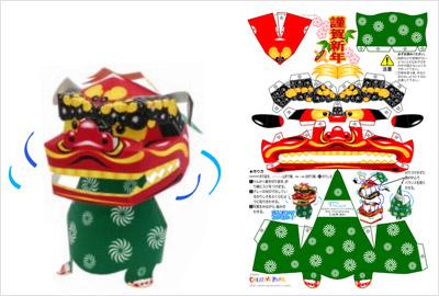 クラフト・首振り獅子舞デザイン