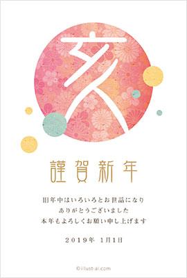 2019年賀状イラスト愛 水墨画風デザイン