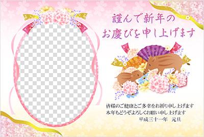 デジカメ年賀状桜屋 フリーデザイン1