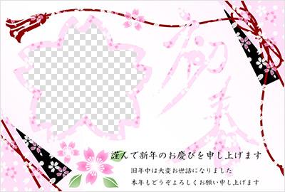 デジカメ年賀状桜屋 フリーデザイン3