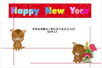 mihoの年賀状2