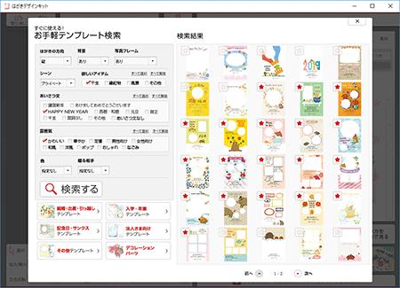 はがきデザインキット2019検索機能