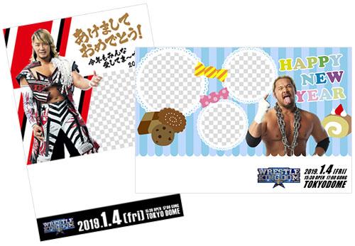 新日本プロレス年賀状