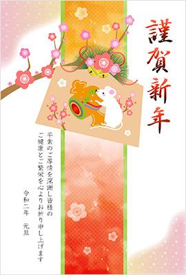 年賀状桜屋の子年イラスト1
