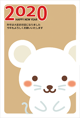 かわいい白ネズミ年賀状