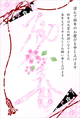 年賀状桜屋子年無料テンプレート2