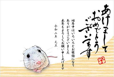 和風イラスト 招き猫と鼠