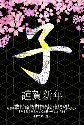 干支文字イラストに桜吹雪をアレンジ