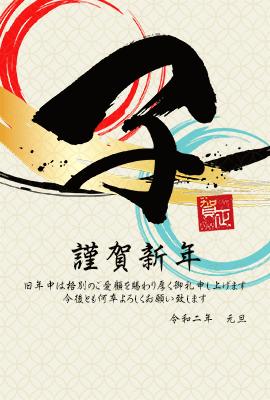 干支の「子」文字をデザイン化した和風イラスト