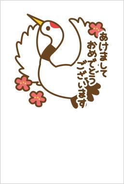 鶴の可愛いイラストです。
