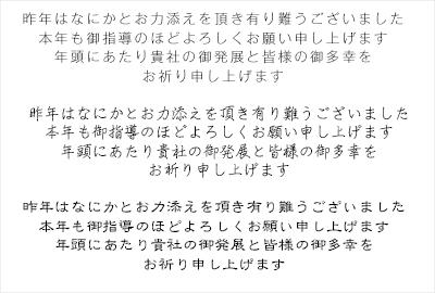 仕事関係への挨拶文 横書き1