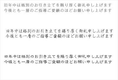 仕事関係への挨拶文 横書き3