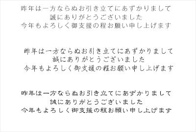 仕事関係への挨拶文 横書き4