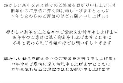 仕事関係への挨拶文 横書き5
