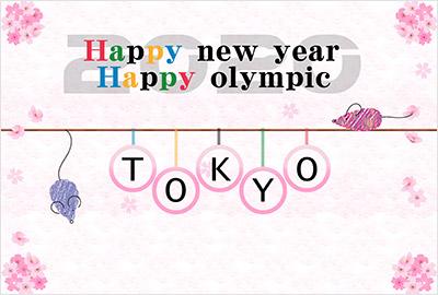 オリンピック開催記念年賀状1