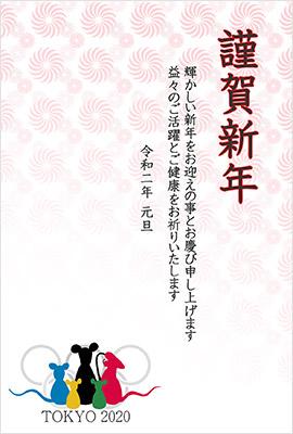 オリンピック開催記念年賀状2