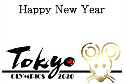 オリンピック開催記念年賀状3