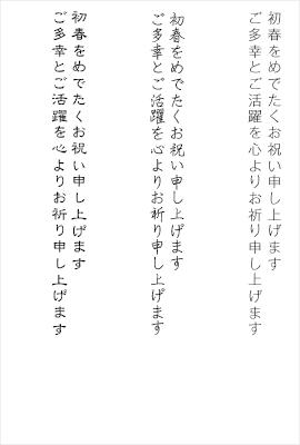 一般的な挨拶文 縦書き3